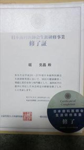 日本歯科医師会生涯研修事業 修了証